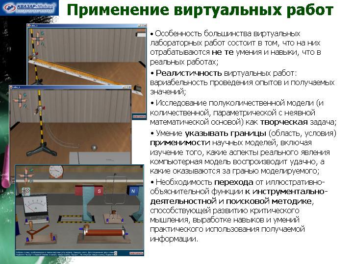 Лабораторные работы по физике 10 класс виртуальная физическая лаборатория